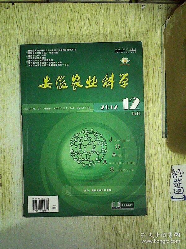 安徽农业科学(第40卷 第12期 2012年)