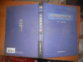 中国儒学年鉴2010总第10卷