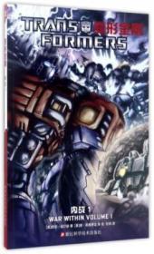变形金刚/TRANS FORMERS/内战1/WAR WITHIN VOLUME 1/漫威/漫画