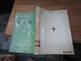 二十世纪之社会科学 教育学(馆藏)