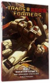 变形金刚/TRANS FORMERS/内战2/WAR WITHIN VOLUME 2/漫画/擎天柱/塞伯坦