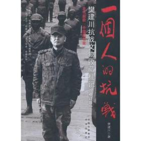 一个人的抗战 樊建川抗战文物收藏札记(修订版)