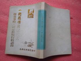 一代高僧 广钦上人(传奇事略、.开示录暨行持语录) 原装正版