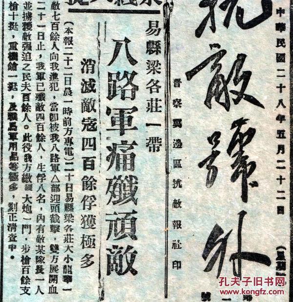 1939年5月晋察冀边区《抗敌报号外》报道易县梁各庄痛歼日寇(罕见)