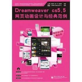 Dreamweaver CS5.5网页动画设计与经典范例