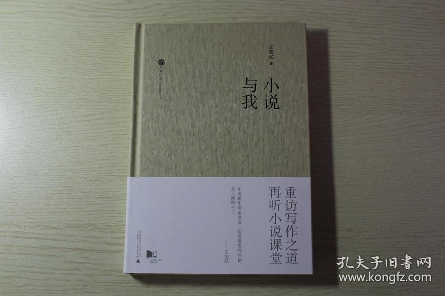(王安忆签名本)《小说与我》一版一印,签名永久保真