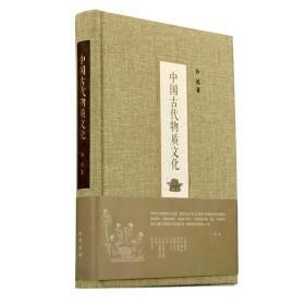 中国古代物质文化   正版国学