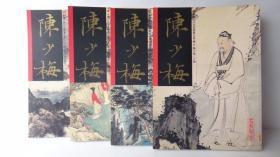 名家翰墨陈少梅(17-20 人物 、山水 、扇面花鸟、山水画稿)四本合售