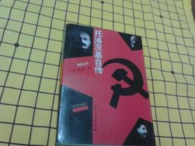 托洛茨基自传——我的生平