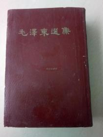 毛泽东选集 (一卷本 竖版)1966年1版1印北京 32开1印