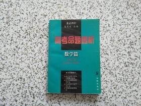 北京四中·高考命题透析: 数学篇