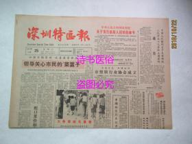 老报纸:深圳特区报 1987年4月25日 第1318期——将美带到人间:记花鸟画家叶绿野、关于新版人民币票面的说明