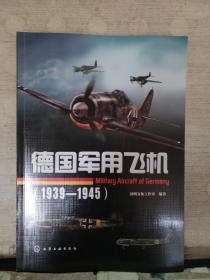 德国军用飞机(1939-1945)