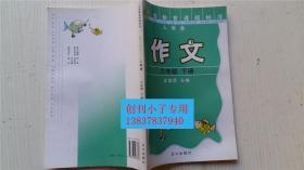 作文 六年级下册人教版 义务教育课程标准 李国民主编 文心出版社