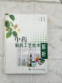 中药制药工艺技术解析