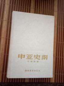 中亚史纲(精装本)