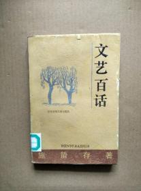 文艺百话(馆藏书)