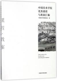 中国美术学院课程与教案汇编