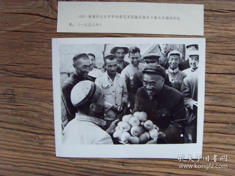新华社老照片:【※ 1958年,朱德在新疆伊犁的春花果园,接受维族社员赠送的水果※】