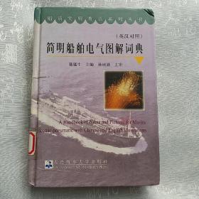 简明船舶电气图解词典(英汉对照)