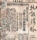 1939年5月晋察冀边区《抗敌报号外》报道神堂堡激战(罕见)