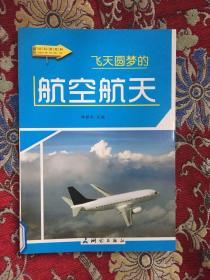 图说科普百科--飞天圆梦的航空航天【馆藏】