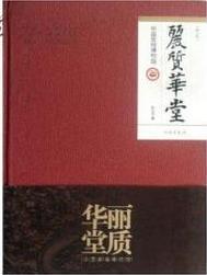 丽质华堂―中国紫檀博物馆(增订版)