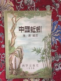中国蚯蚓(56年1版1印 印数:4335册)