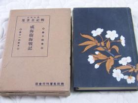 《威海卫海戦记》1930年出版 热血秘史 戦记名著集 第十四巻 504页