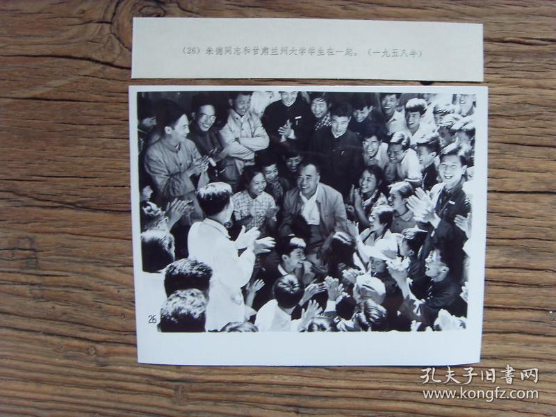 新华社老照片:【※ 1958年,朱德在甘肃兰州,同兰州大学学生在一起※】