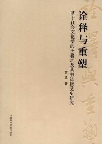 诠释与重塑(基于社会文化学的王羲之及其书法接受史研究)