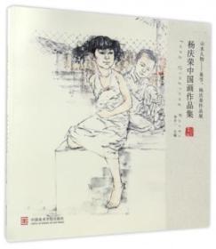 山水人物(童节杨庆荣作品展共2册)
