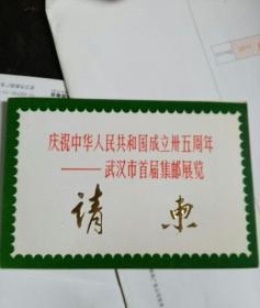 武汉市首届集邮展览请柬