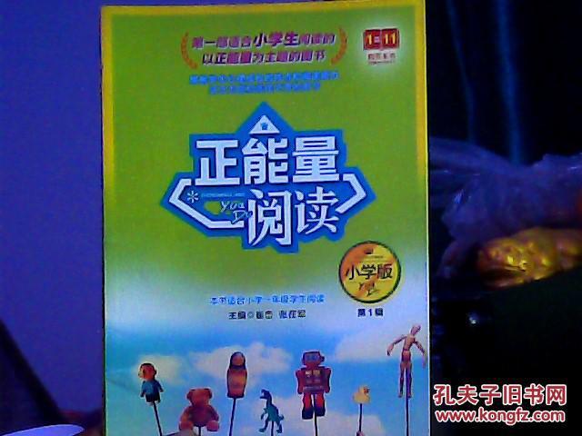小学版-正能量阅读-第1辑-本书适合小学一年级学生阅读图片