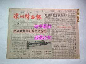 老报纸:深圳特区报 1987年4月24日 第1317期——港台海外华人文学作品专版、对深圳土地管理体制改革的思考