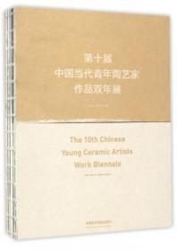 第十届中国当代青年陶艺家作品双年展