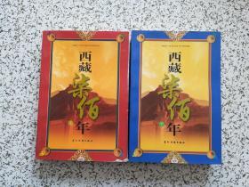 西藏七百年 上下册  缺中册