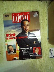 资本杂志(2004年1月 第200期)无赠送