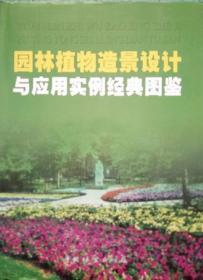 园林植物造景设计与应用实例经典图鉴 全四册