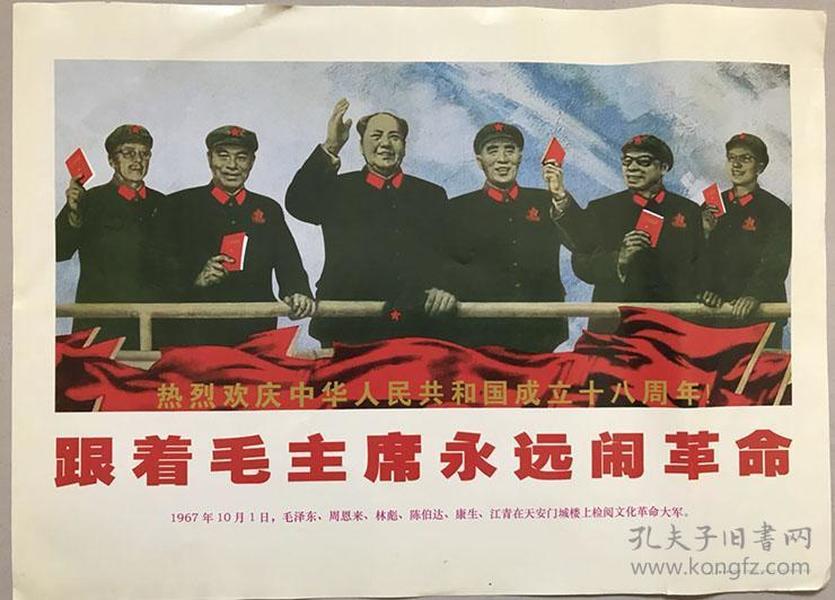 毛泽东宣传画共10张