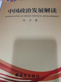中国政治发展解读