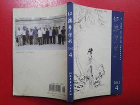 红楼梦学刊2012.4