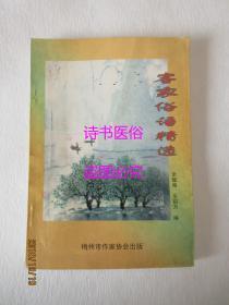 客家俗语精选——余耀南,余锟方编(梅州文丛)