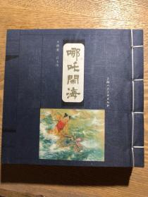 哪咤闹海、黄飞虎反五关【宣纸本·连环画】上海人民美术出版社