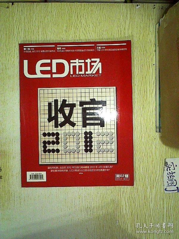 LED市场(2013.01-02合刊 NO.02)