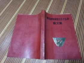 庆祝苏秉琦考古五十五年论文集