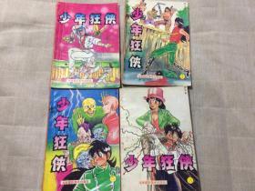 少年狂侠第5集(1、2、3、5)4册合售