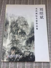 当代画坛名家作品集-刘绍斌