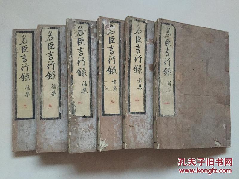 康熙5年和刻本、宋 朱熹《名臣言行录》前集10卷后集14卷6巨册全