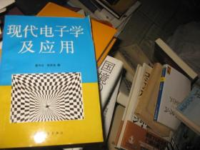 现代电子学及应用 童诗白先生签赠衿印本
